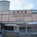 Photos: 新浦安