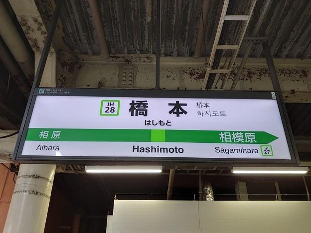 JH28 橋本