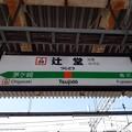 JT09 辻堂