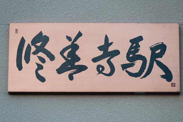 005638_20210319_伊豆箱根鉄道_修善寺