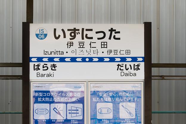 005600_20210319_伊豆箱根鉄道_伊豆仁田