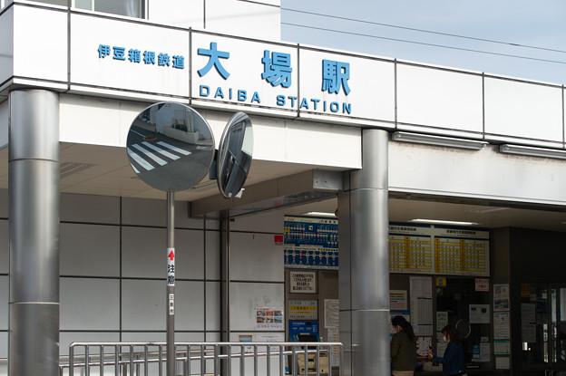 005592_20210319_伊豆箱根鉄道_大場