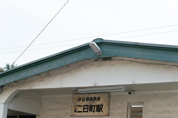 005587_20210319_伊豆箱根鉄道_三島二日町