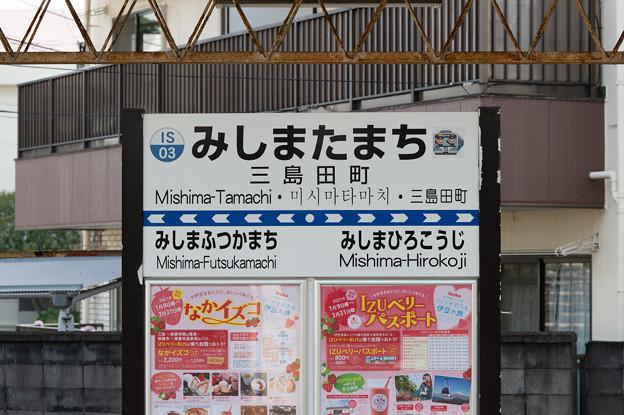005583_20210319_伊豆箱根鉄道_三島田町