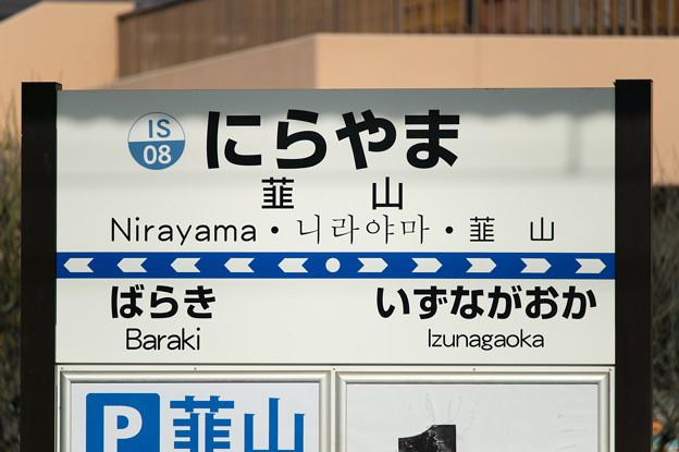 005611_20210319_伊豆箱根鉄道_韮山