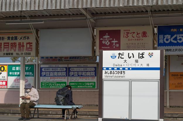 005593_20210319_伊豆箱根鉄道_大場