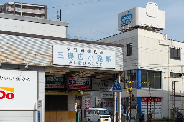005578_20210319_伊豆箱根鉄道_三島広小路