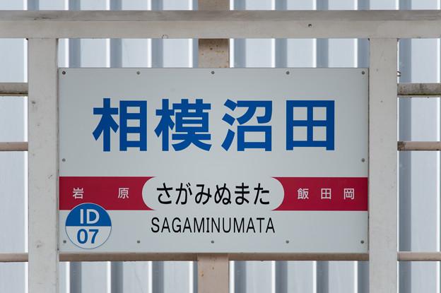 005675_20210320_伊豆箱根鉄道_相模沼田