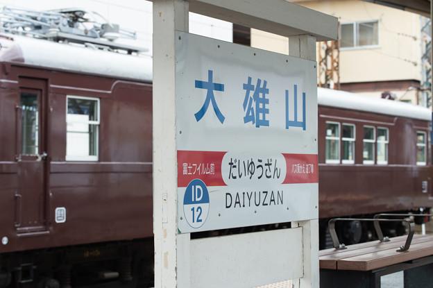 005703_20210320_伊豆箱根鉄道_大雄山