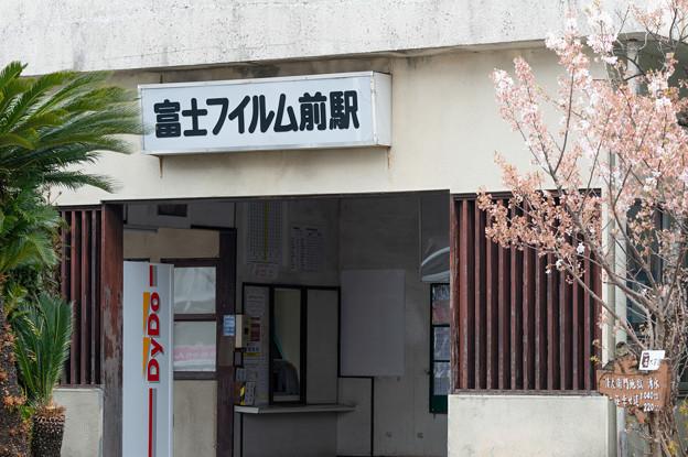 005692_20210320_伊豆箱根鉄道_富士フィルム前