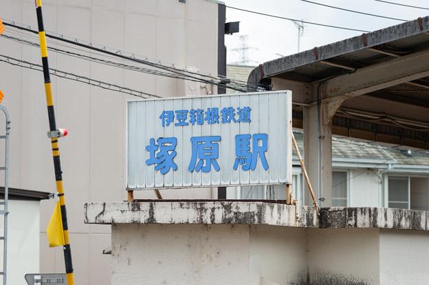 005682_20210320_伊豆箱根鉄道_塚原