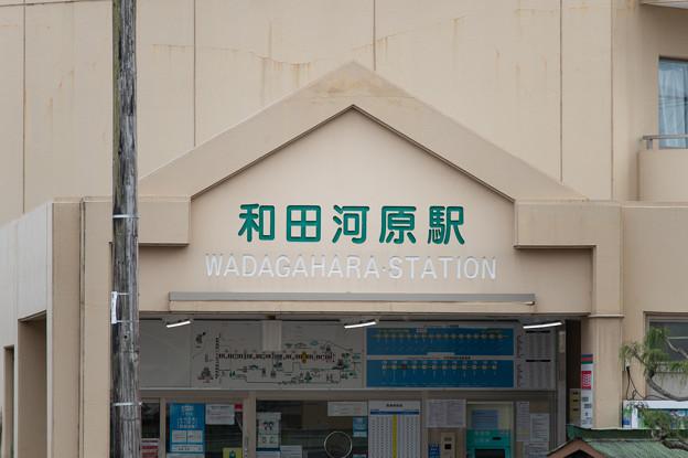 005688_20210320_伊豆箱根鉄道_和田河原