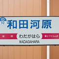 005689_20210320_伊豆箱根鉄道_和田河原