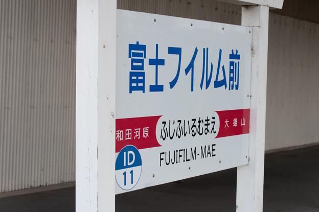 005696_20210320_伊豆箱根鉄道_富士フィルム前
