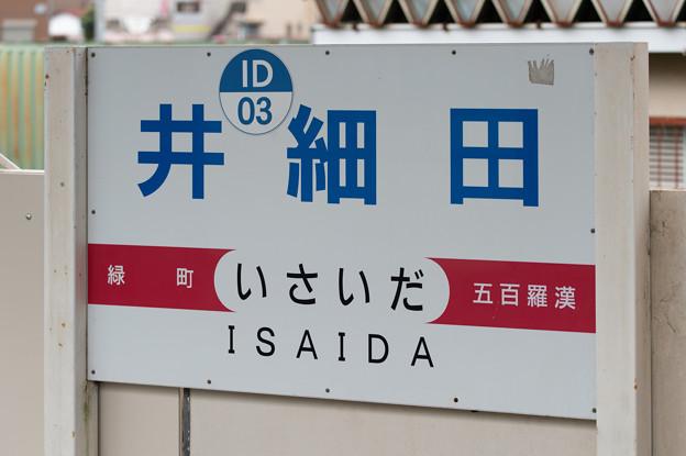 005656_20210320_伊豆箱根鉄道_井細田