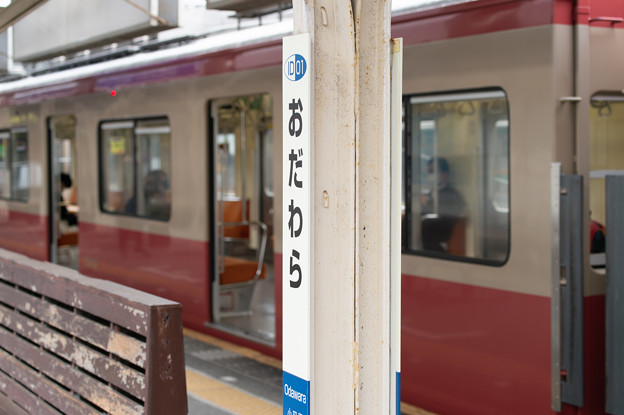 005644_20210320_伊豆箱根鉄道_小田原