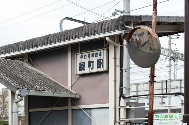 005648_20210320_伊豆箱根鉄道_緑町