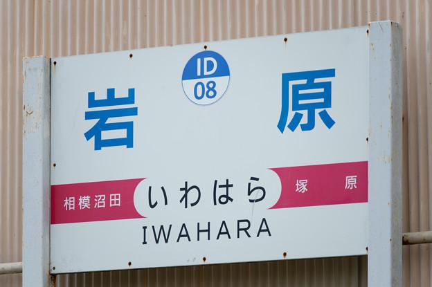 005678_20210320_伊豆箱根鉄道_岩原