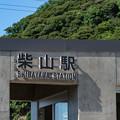Photos: 006044_20210724_柴山