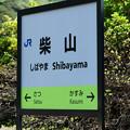 Photos: 006043_20210724_柴山