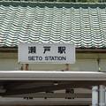 Photos: 005805_20210722_JR瀬戸