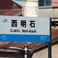Photos: 005799_20210722_JR西明石