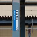 Photos: 006052_20210809_JR長浜