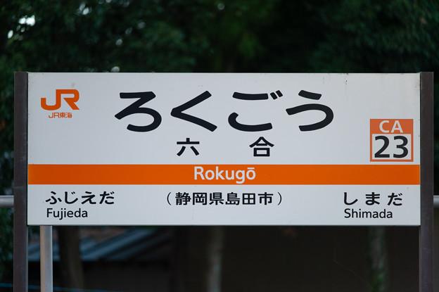 006110_20210810_JR六合