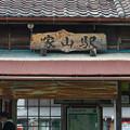 006433_20210812_大井川鐵道_家山