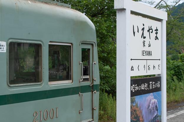 006429_20210812_大井川鐵道_家山