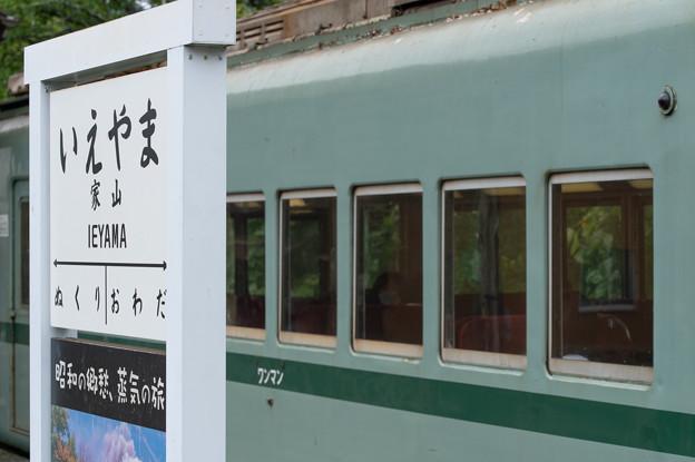006427_20210812_大井川鐵道_家山