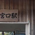 003993_20200314_天竜浜名湖鉄道_宮口