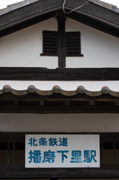 006464_20211024_北条鉄道_播磨下里