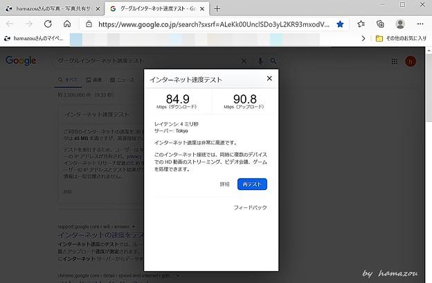 インターネット速度