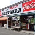 Photos: 駅前は美晴休憩所