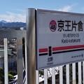 富士が見えるホーム
