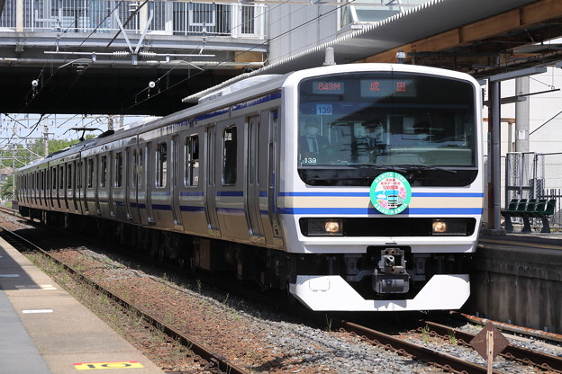 Photos: 成田線開業120周年記念列車