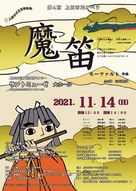 魔笛 2021 in サントミューゼ  上田市民オペラ 第4回公演