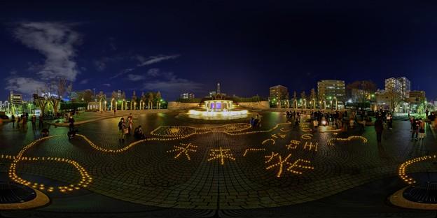 キャンドルナイト ― 2011年3月11日の記憶の為に 常磐公園 360度パノラマ写真