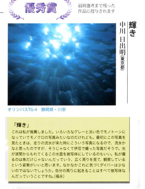 地球の海フォトコンテスト自由部門 優秀賞 輝き