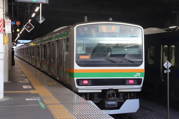 東海道線 E231系1000番台K-33編成