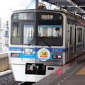 京成押上線 北総7300形7308F 普通 羽田空港 行