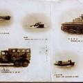 日本軍の乗り物