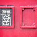 EF81 140  長岡所属
