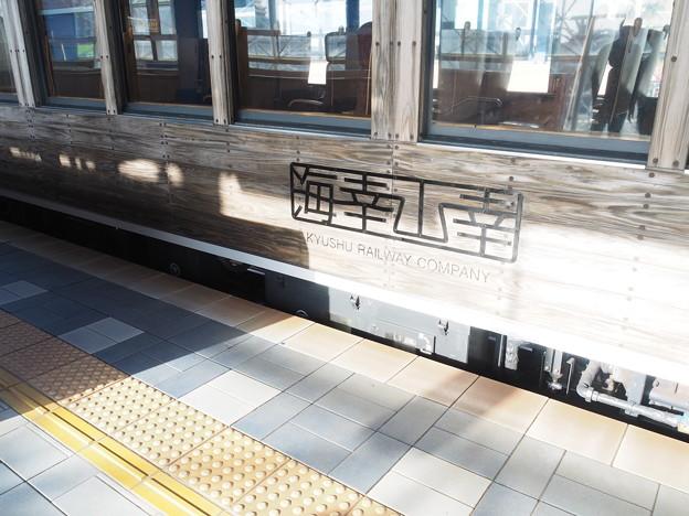 海幸山幸号 宮崎駅
