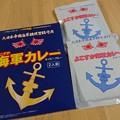 Photos: 横須賀海軍カレー
