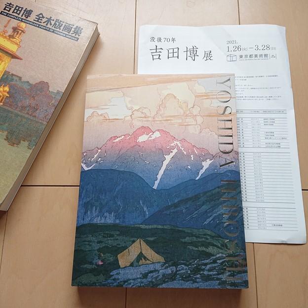 吉田博展図録