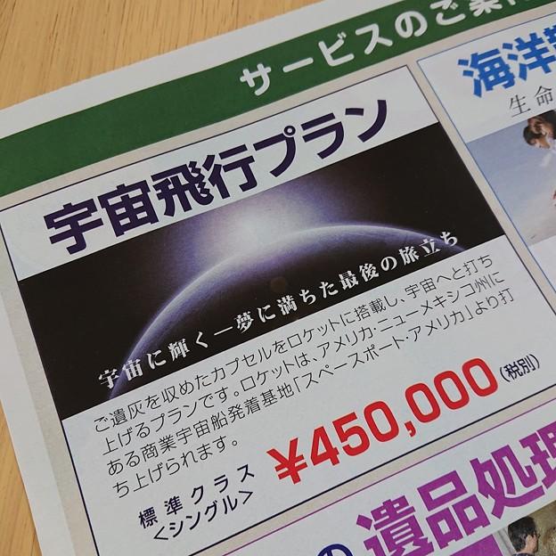 宇宙飛行プラン45万円