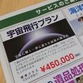 Photos: 宇宙飛行プラン45万円