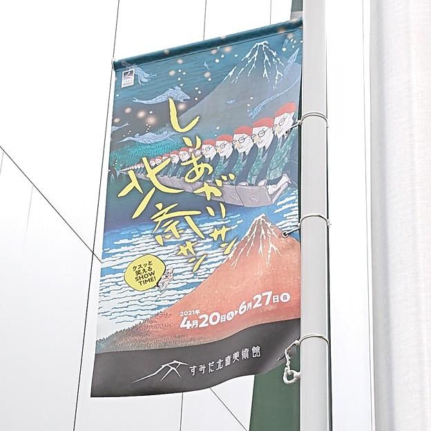 しりあがりサン北斎サン展2021